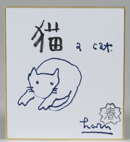"""Haruki Murakami (Japan, b. 1949). """"A Cat"""" 2002. Ink drawing and ink stamp on poster board. Estimated value: $80-$120"""
